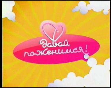 1321267141_davaj-pozhenimsya