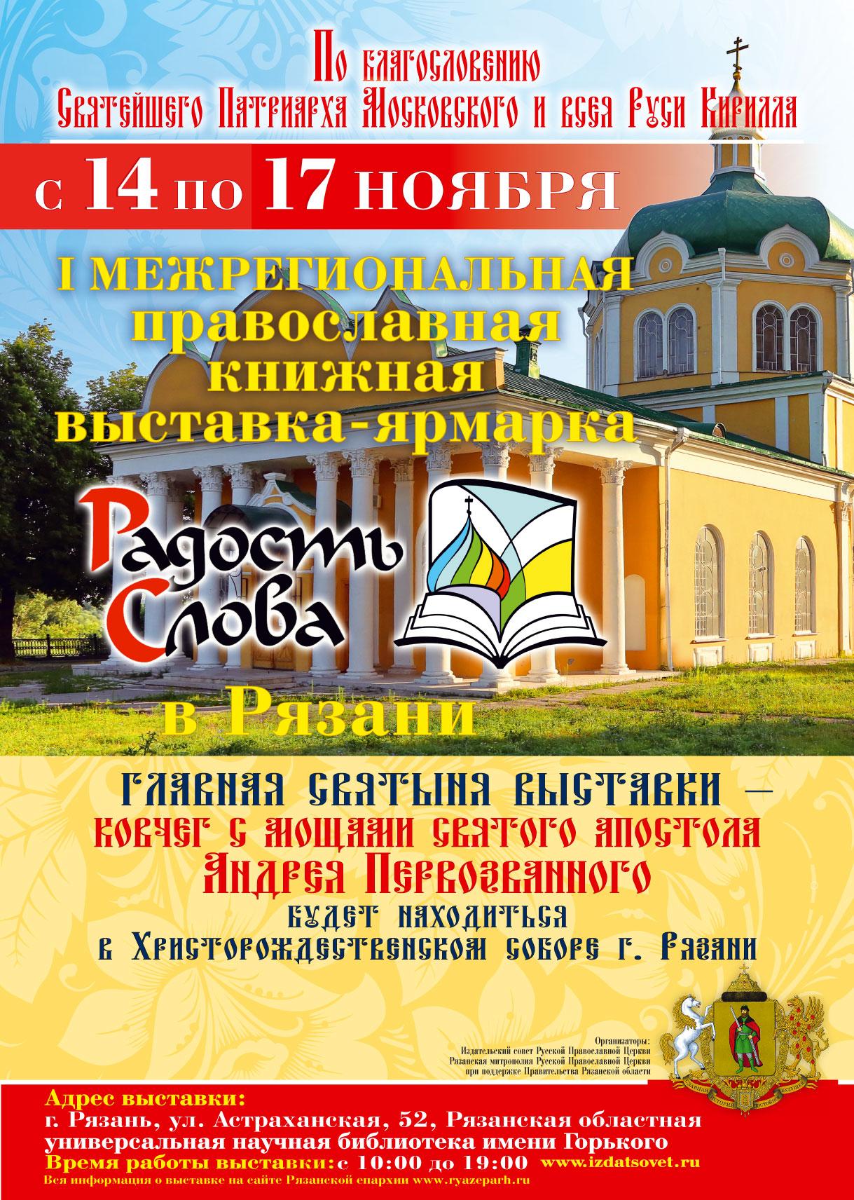 Ярмарка объявления рязань работа доска бесплатных объявлений петрозаводска
