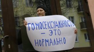 Фото: GayRussia.Ru