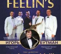 Группа «Feelin's» приглашает рязанцев на свой юбилейный концерт с участием Игоря Бутмана
