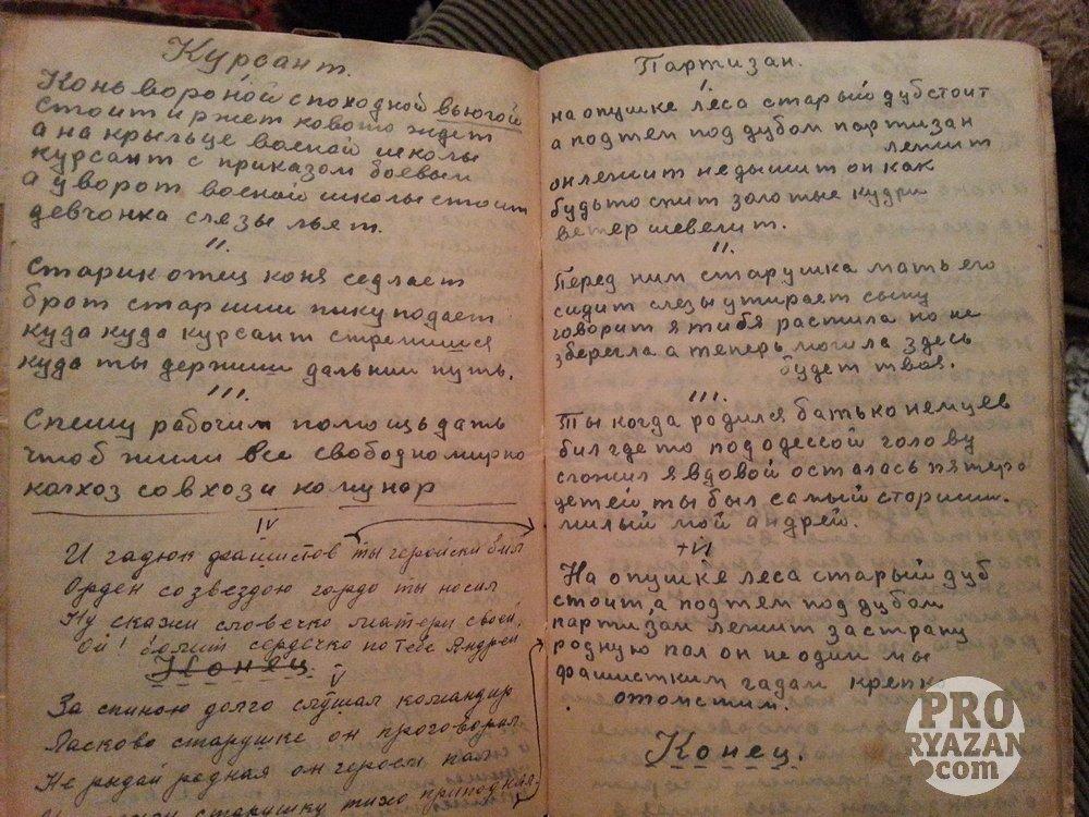 Страницы из блокнота погибшего солдата Петра Вороного.