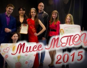 Мисс 2015