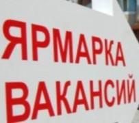 В Рязани пройдет ярмарка вакансий для молодежи