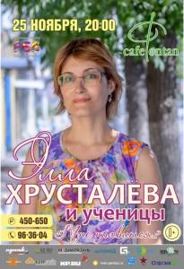 афиша_фонтан_25ноября_01
