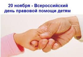 день помощи детям