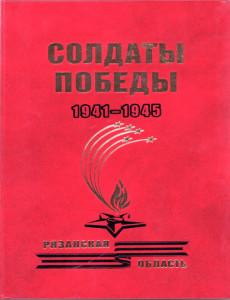 Фото взято с сайта Рязанской областной библиотеки имени Горького