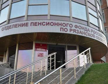 Пенсионный фонд России по Рязанской области