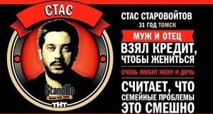 1415063256_stanislav-starovoytov