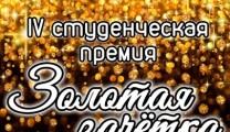 «Золотую зачётку» смогут получить более 60 студентов РГУ имени С.А.Есенина