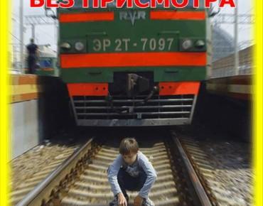 ne_ostavlyajte_detej_bez_prismotra