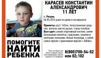 В Рязани ищут 11-летнего мальчика