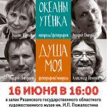 Dusha_moya_priglash_02_2_w