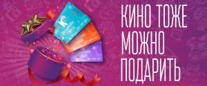 Kinomax_Gift_Card_A4_Final