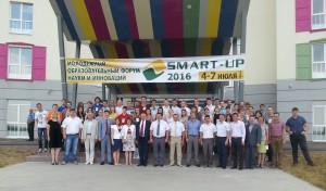 Совместное фото участников форума, гостей и организаторов.