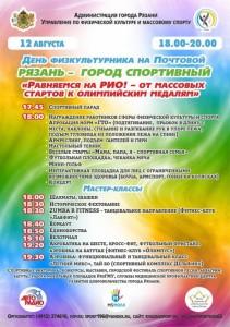 Программа праздника посвященного Дню Физкультурника