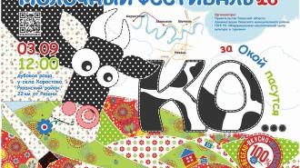 изображение с сайта министерства сельского хозяйства Рязанской обл.