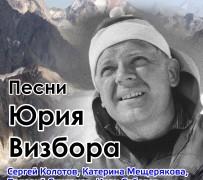 В «Фонтане» споют песни Юрия Визбора