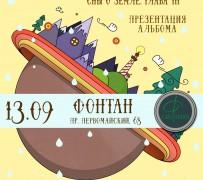 В рязанском кафе «Фонтан» пройдет презентация новой пластинки группы «Немного Нервно»