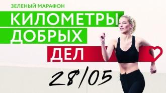 SBER_Green-Marathon_02_A1