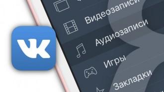 audiozapisi-music-iphone-vkontakte-app