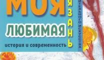 Художественный музей им. И.П.Пожалостина приглашает на выставку «Моя любимая Рязань. История и современность.»